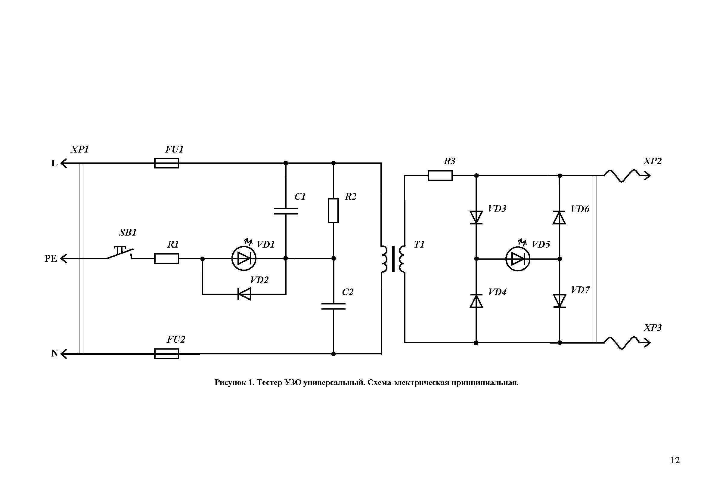 Назначение устройства: Универсальный тестер УЗО на 30 мА/10 мА Тестер устройств защитного отключения (УЗО)...